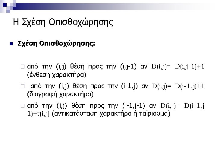 Η Σχέση Οπισθοχώρησης n Σχέση Οπισθοχώρησης: ¨ από την (i, j) θέση προς την