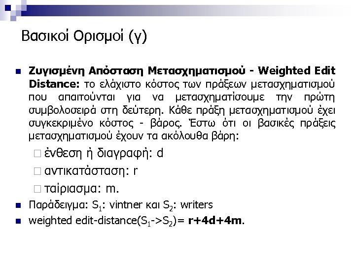 Βασικοί Ορισμοί (γ) n Ζυγισμένη Απόσταση Μετασχηματισμού - Weighted Edit Distance: το ελάχιστο κόστος