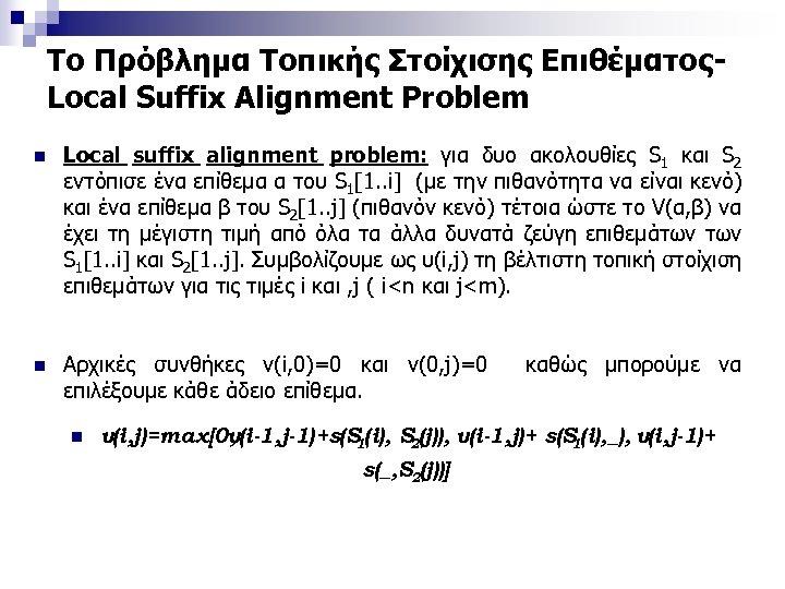 Το Πρόβλημα Τοπικής Στοίχισης ΕπιθέματοςLocal Suffix Alignment Problem n Local suffix alignment problem: για