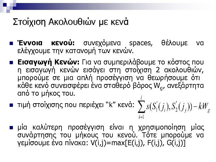 Στοίχιση Ακολουθιών με κενά n Έννοια κενού: συνεχόμενα spaces, ελέγχουμε την κατανομή των κενών.