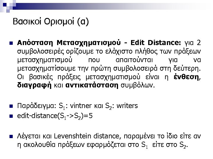 Βασικοί Ορισμοί (α) n Απόσταση Μετασχηματισμού - Edit Distance: για 2 συμβολοσειρές ορίζουμε το