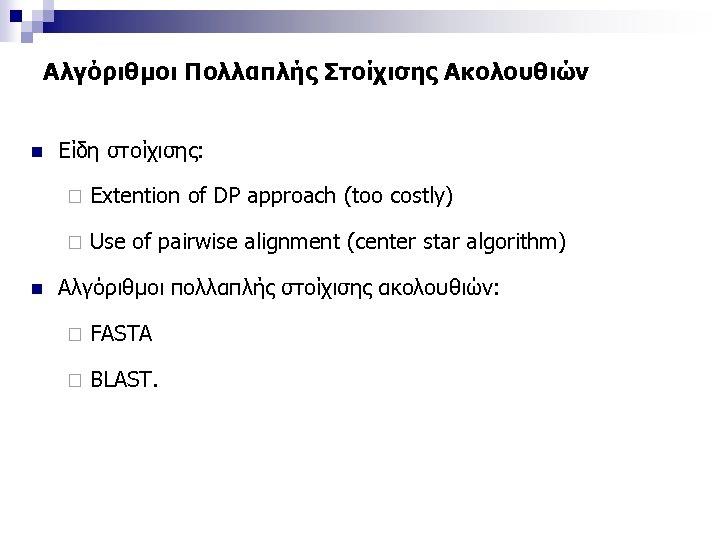 Αλγόριθμοι Πολλαπλής Στοίχισης Ακολουθιών n Είδη στοίχισης: ¨ ¨ n Extention of DP approach