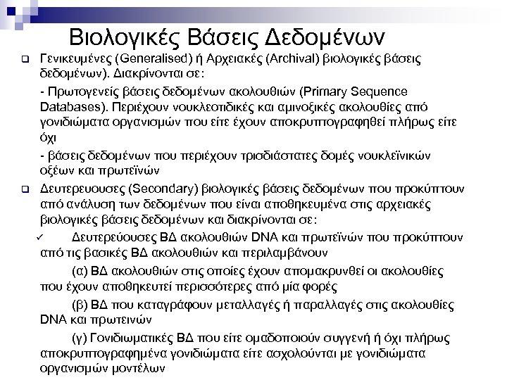 Βιολογικές Βάσεις Δεδομένων q q Γενικευμένες (Generalised) ή Αρχειακές (Archival) βιολογικές βάσεις δεδομένων). Διακρίνονται