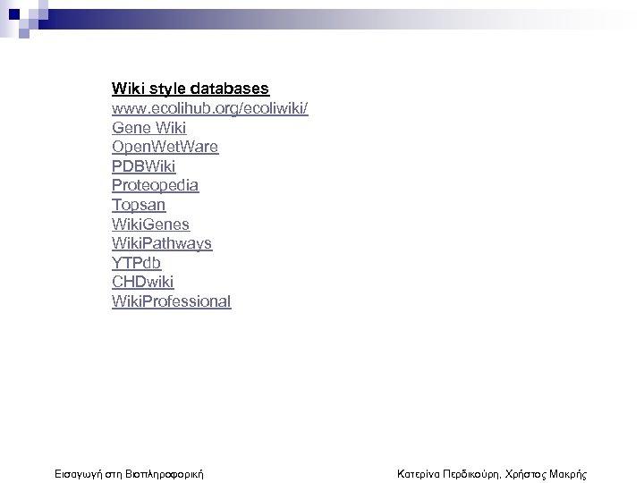 Wiki style databases www. ecolihub. org/ecoliwiki/ Gene Wiki Open. Wet. Ware PDBWiki Proteopedia Topsan
