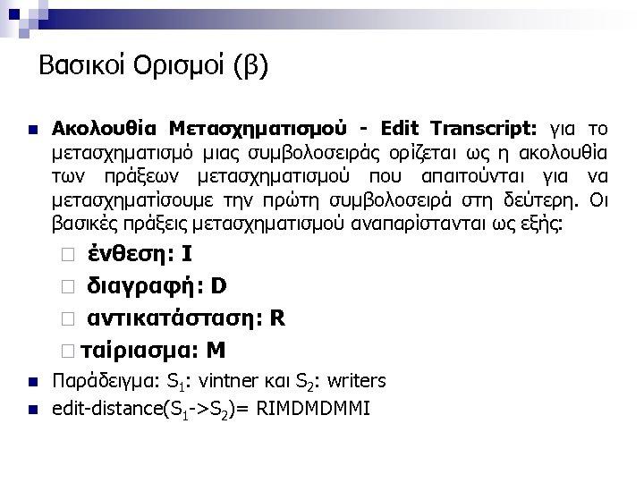 Βασικοί Ορισμοί (β) n Ακολουθία Μετασχηματισμού - Edit Transcript: για το μετασχηματισμό μιας συμβολοσειράς