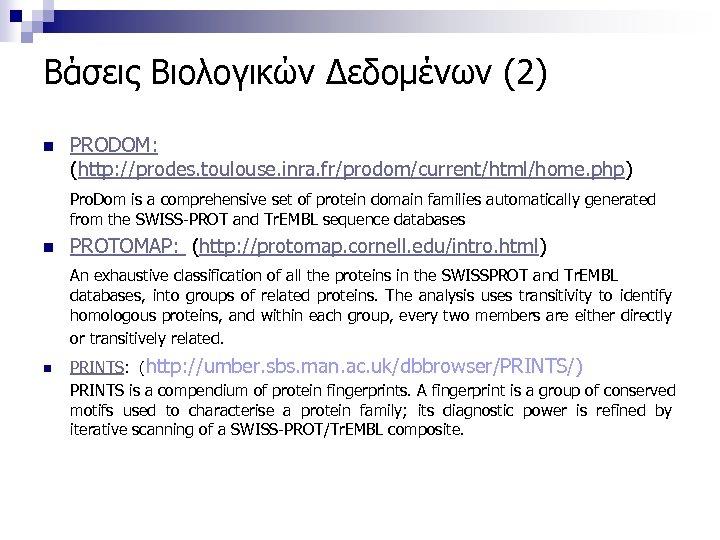Βάσεις Βιολογικών Δεδομένων (2) n PRODOM: (http: //prodes. toulouse. inra. fr/prodom/current/html/home. php) Pro. Dom