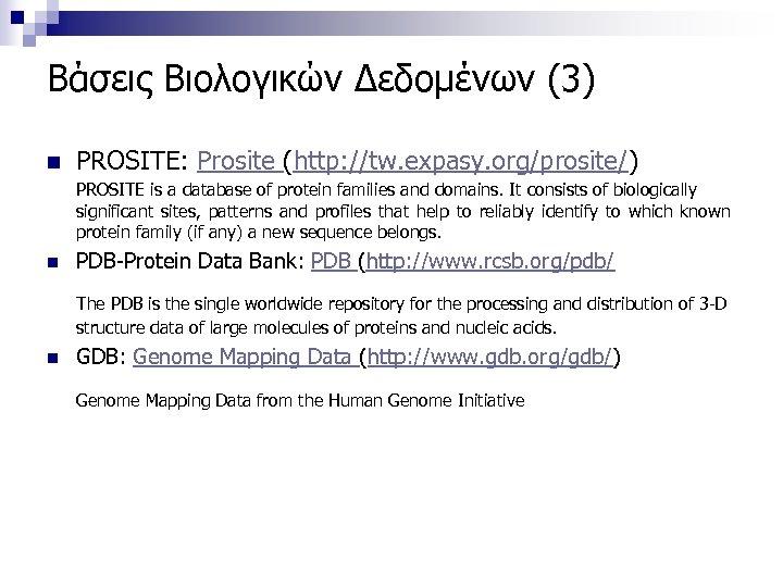 Βάσεις Βιολογικών Δεδομένων (3) n PROSITE: Prosite (http: //tw. expasy. org/prosite/) PROSITE is a