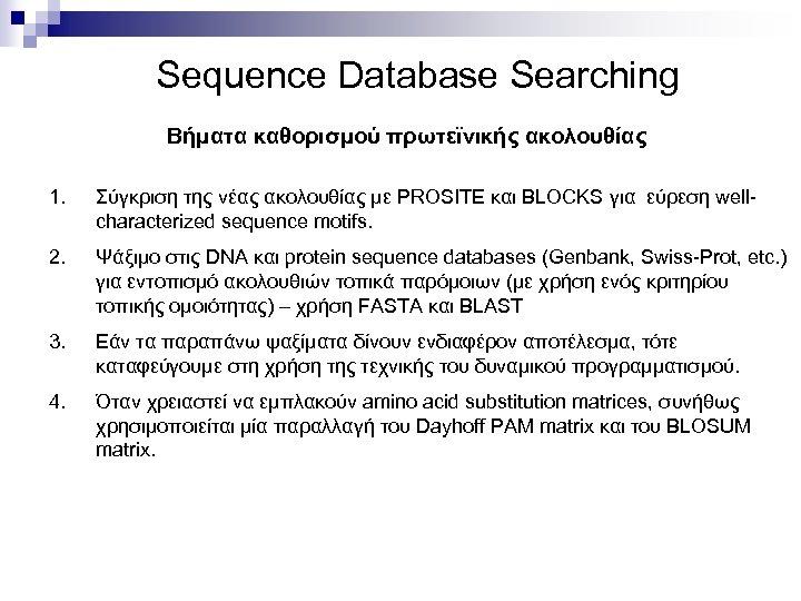 Sequence Database Searching Βήματα καθορισμού πρωτεϊνικής ακολουθίας 1. Σύγκριση της νέας ακολουθίας με PROSITE