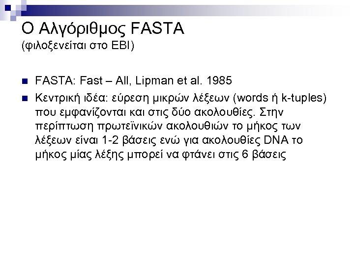 O Αλγόριθμος FASTA (φιλοξενείται στο ΕΒΙ) n n FASTΑ: Fast – All, Lipman et