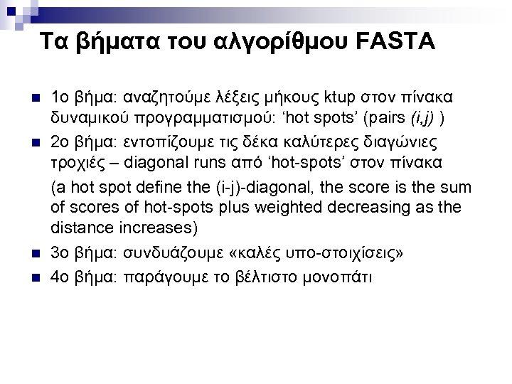 Τα βήματα του αλγορίθμου FASTA n n 1 o βήμα: αναζητούμε λέξεις μήκους ktup