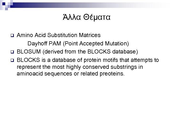 Άλλα Θέματα q q q Amino Acid Substitution Matrices Dayhoff PAM (Point Accepted Mutation)