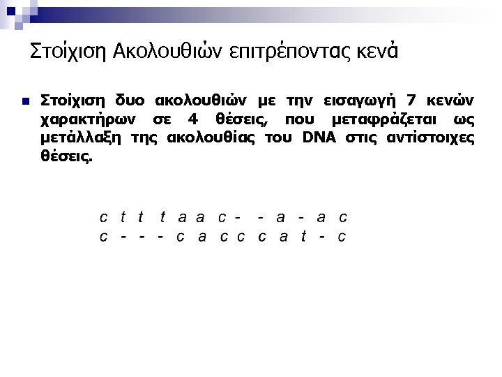 Στοίχιση Ακολουθιών επιτρέποντας κενά n Στοίχιση δυο ακολουθιών με την εισαγωγή 7 κενών χαρακτήρων