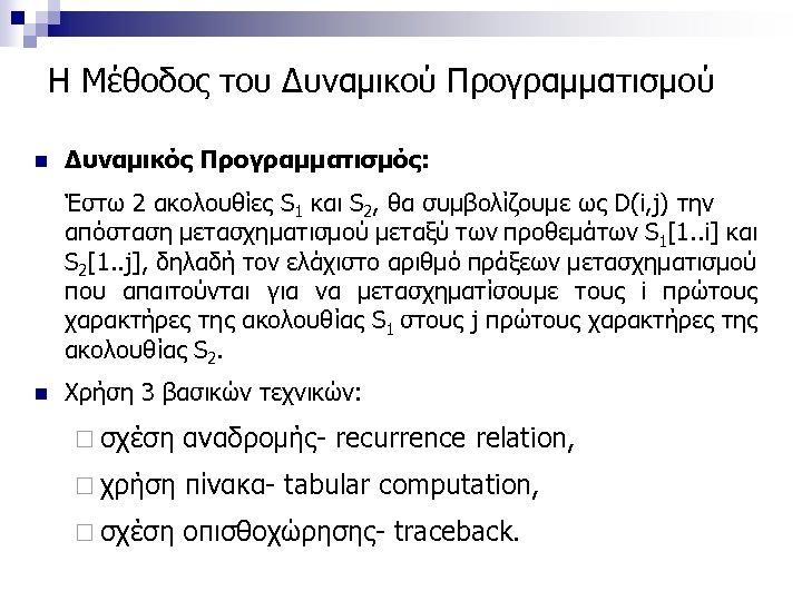 Η Μέθοδος του Δυναμικού Προγραμματισμού n Δυναμικός Προγραμματισμός: Έστω 2 ακολουθίες S 1 και