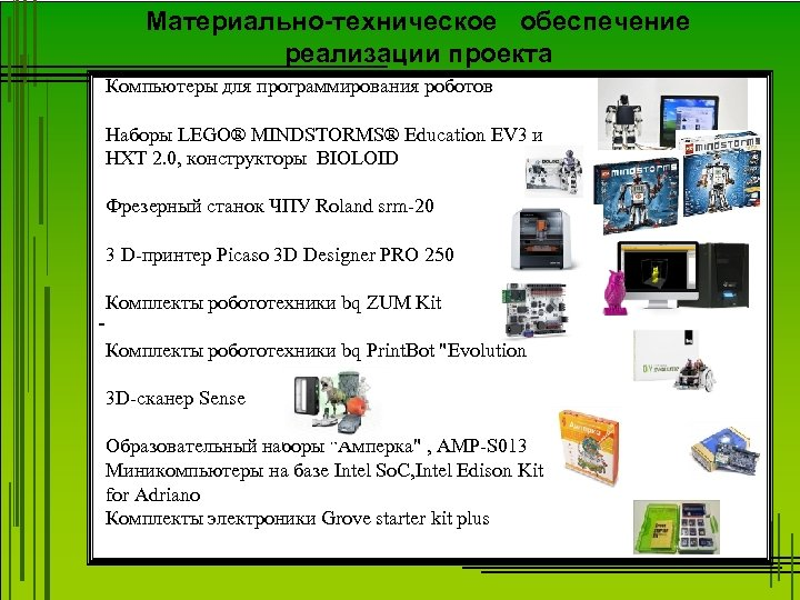 Материально-техническое обеспечение реализации проекта Компьютеры для программирования роботов Наборы LEGO® MINDSTORMS® Education EV 3