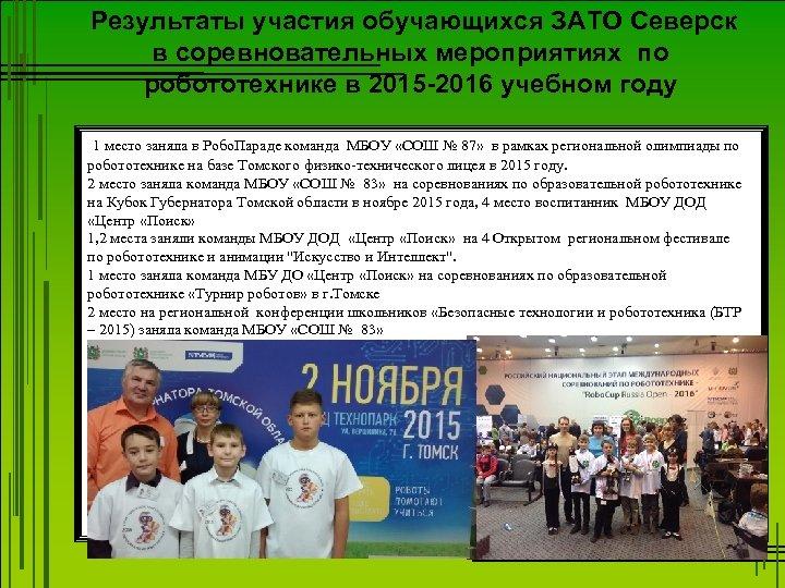 Результаты участия обучающихся ЗАТО Северск в соревновательных мероприятиях по робототехнике в 2015 -2016 учебном