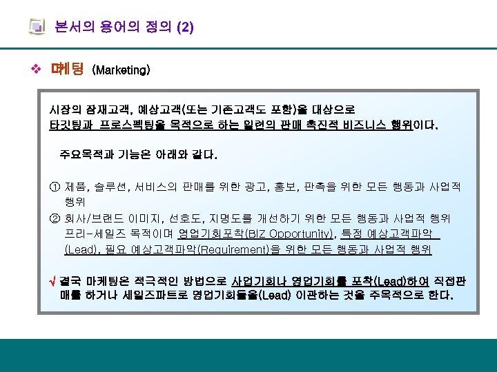 본서의 용어의 정의 (2) v 마 케팅 (Marketing) 시장의 잠재고객, 예상고객(또는 기존고객도 포함)을 대상으로