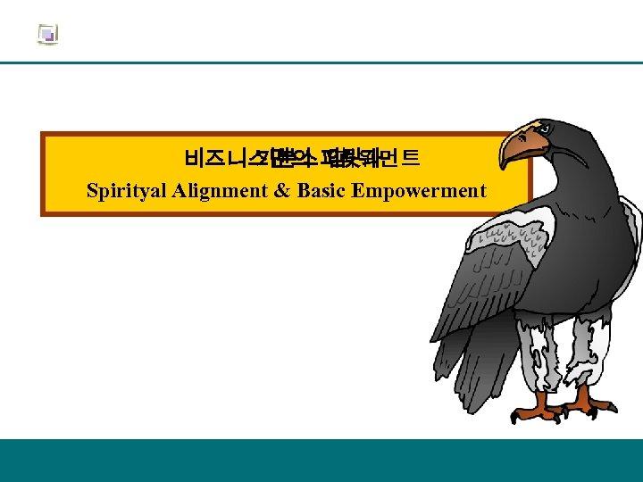 비즈니스맨의 임 기본스피릿과 파워먼트 Spirityal Alignment & Basic Empowerment