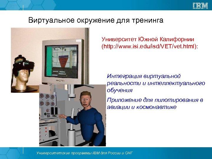 Виртуальное окружение для тренинга Университет Южной Калифорнии (http: //www. isi. edu/isd/VET/vet. html): Интеграция виртуальной