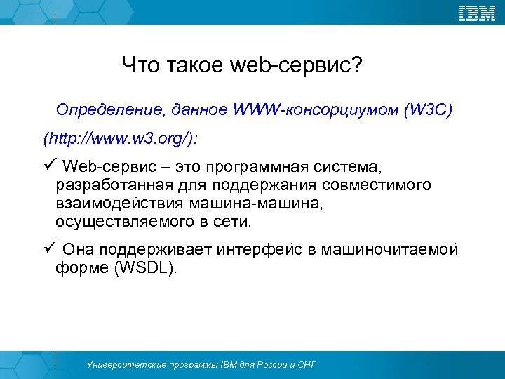 Что такое web-сервис? Определение, данное WWW-консорциумом (W 3 С) (http: //www. w 3. org/):