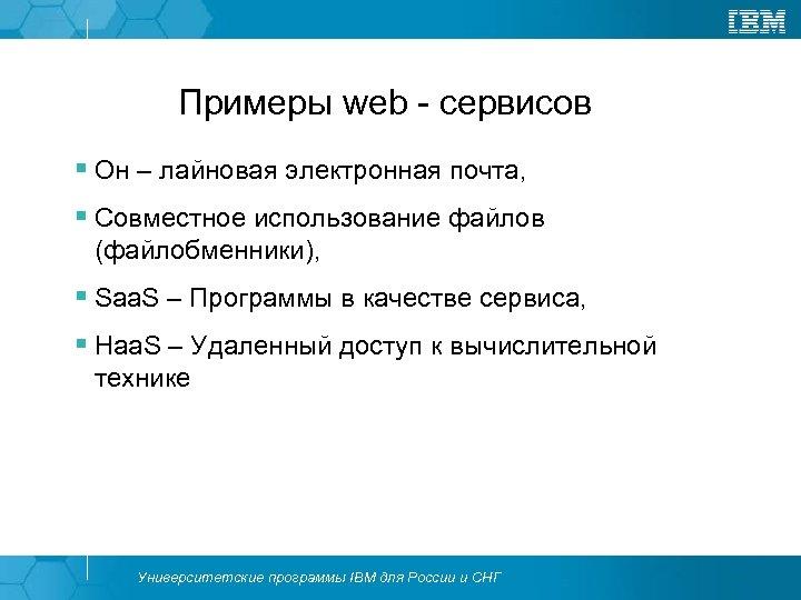 Примеры web - сервисов § Он – лайновая электронная почта, § Совместное использование файлов