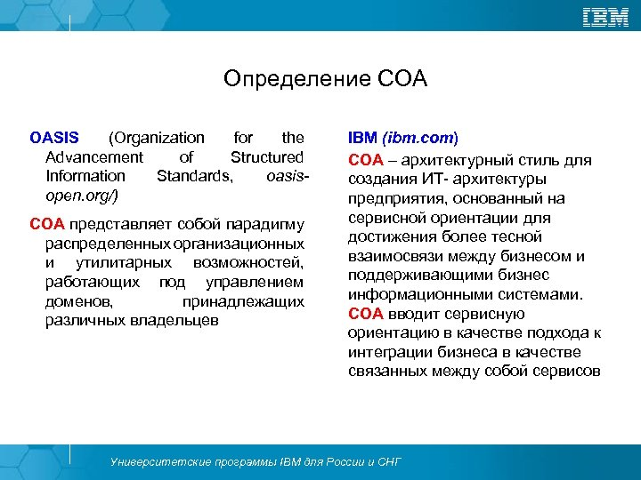 Определение СОА OASIS (Organization for the Advancement of Structured Information Standards, oasisopen. org/) СОА