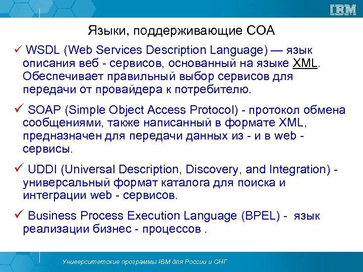 Языки, поддерживающие СОА ü WSDL (Web Services Description Language) — язык описания веб -