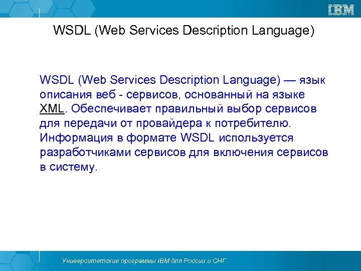 WSDL (Web Services Description Language) — язык описания веб - сервисов, основанный на языке