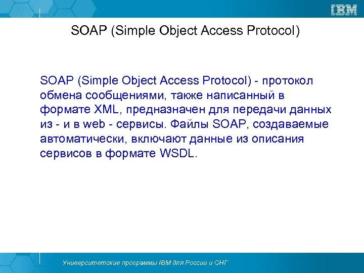 SOAP (Simple Object Access Protocol) - протокол обмена сообщениями, также написанный в формате XML,