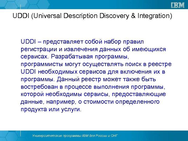 UDDI (Universal Description Discovery & Integration) UDDI – представляет собой набор правил регистрации и