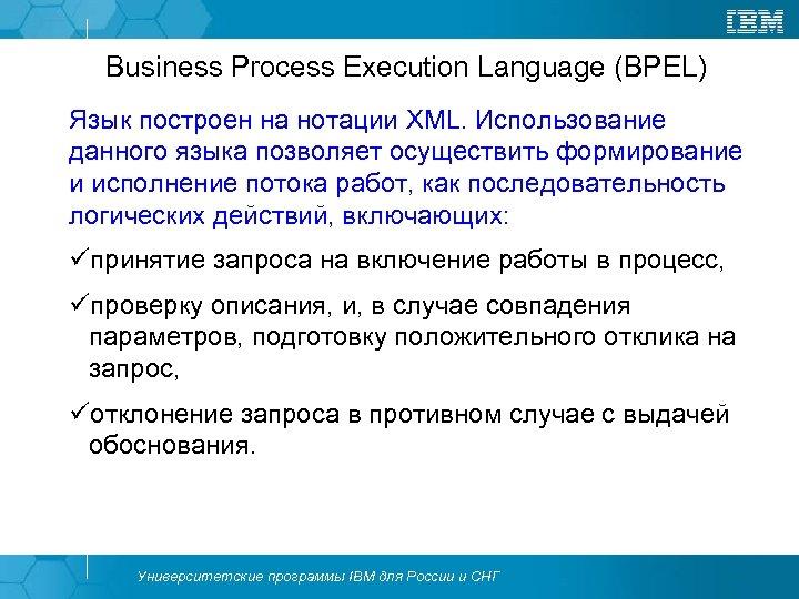 Business Process Execution Language (BPEL) Язык построен на нотации XML. Использование данного языка позволяет