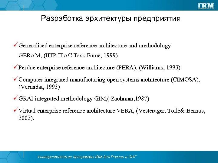 Разработка архитектуры предприятия üGeneralised enterprise reference architecture and methodology GERAM, (IFIP-IFAC Task Force, 1999)