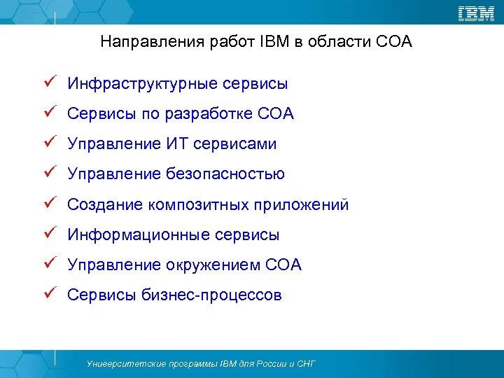 Направления работ IBM в области СОА ü Инфраструктурные сервисы ü Сервисы по разработке СОА