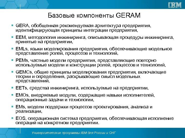 Базовые компоненты GERAM § GERA, обобщенная рекомендуемая архитектура предприятия, идентифицирующая принципы интеграции предприятия, §