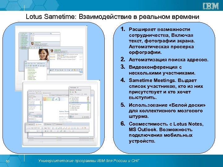 Lotus Sametime: Взаимодействие в реальном времени 1. Расширяет возможности сотрудничества, Включая текст, фотографии экрана.