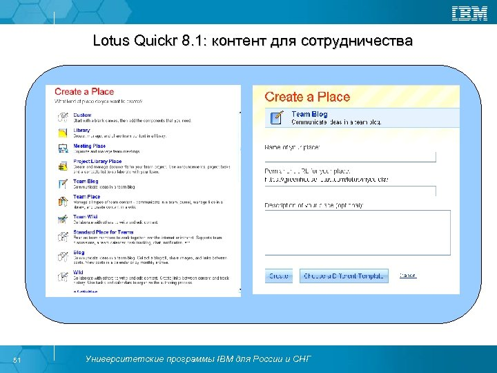 Lotus Quickr 8. 1: контент для сотрудничества 51 Университетские программы IBM для России и