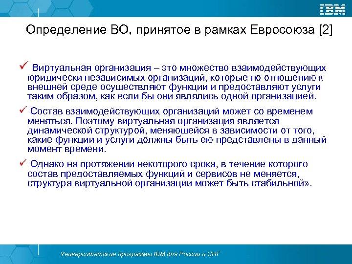 Определение ВО, принятое в рамках Евросоюза [2] ü Виртуальная организация – это множество взаимодействующих