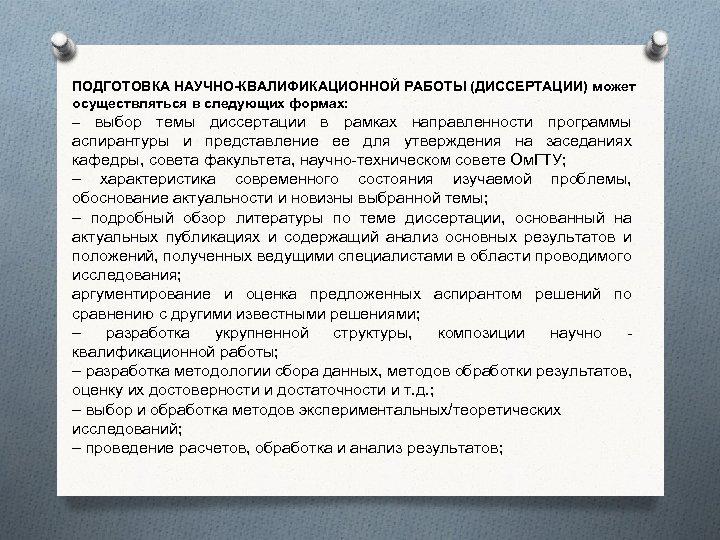 ПОДГОТОВКА НАУЧНО-КВАЛИФИКАЦИОННОЙ РАБОТЫ (ДИССЕРТАЦИИ) может осуществляться в следующих формах: – выбор темы диссертации в