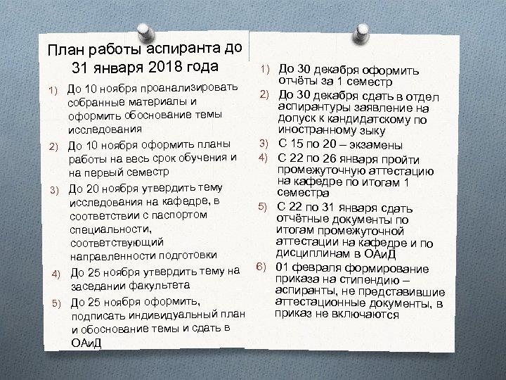 План работы аспиранта до 31 января 2018 года 1) 2) 3) 4) 5) 1)