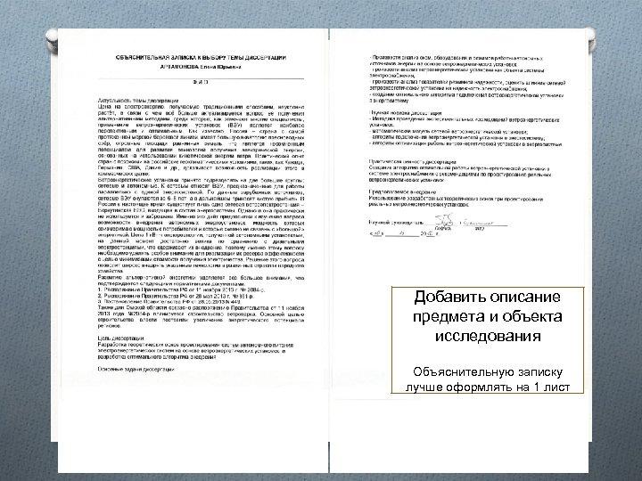 Добавить описание предмета и объекта исследования Объяснительную записку лучше оформлять на 1 лист