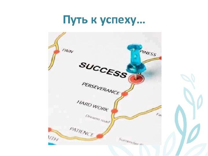 Путь к успеху…
