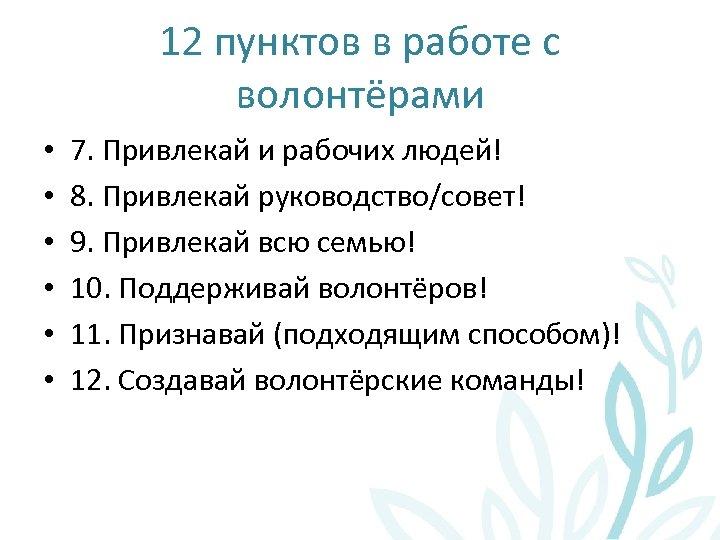 12 пунктов в работе с волонтёрами • • • 7. Привлекай и рабочих людей!