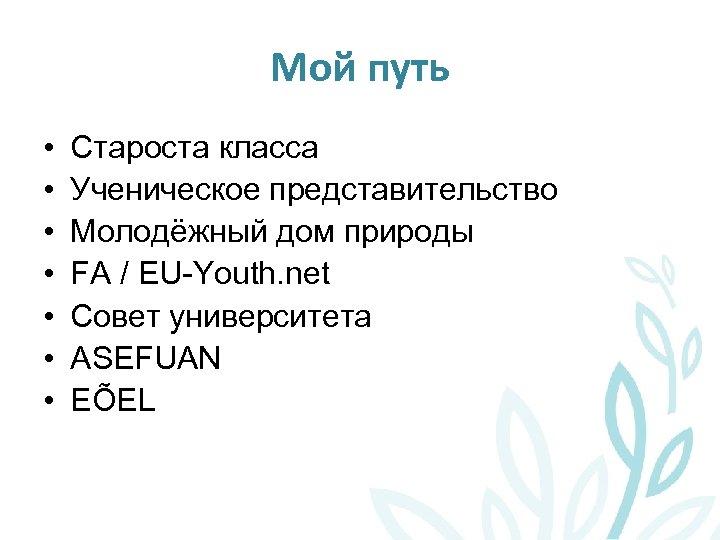 Мой путь • • Староста класса Ученическое представительство Молодёжный дом природы FA / EU-Youth.