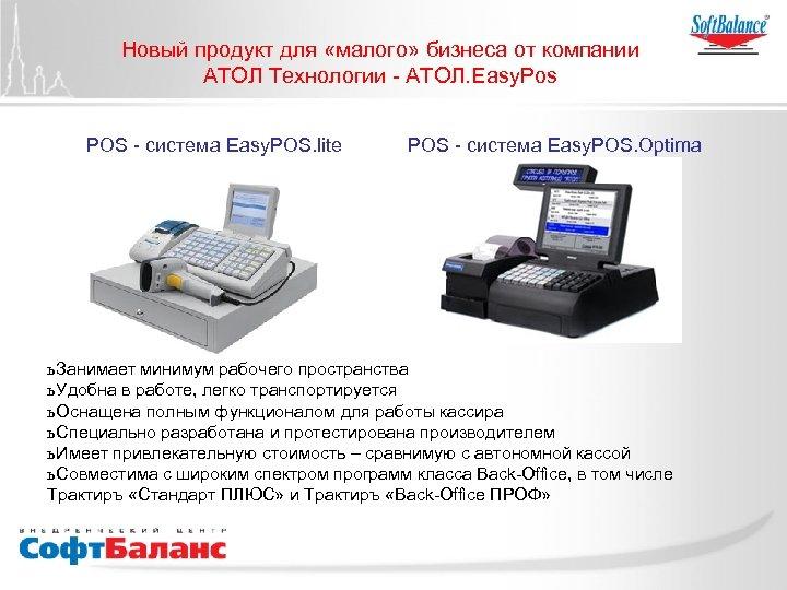 Новый продукт для «малого» бизнеса от компании АТОЛ Технологии - АТОЛ. Easy. Pos POS