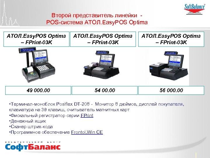 Второй представитель линейки POS-система АТОЛ. Easy. POS Optima – FPrint-03 K 49 000. 00