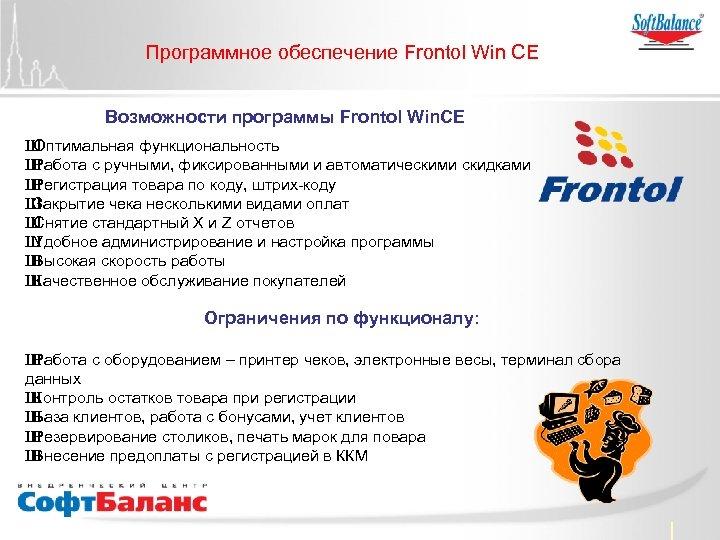 Программное обеспечение Frontol Win CE Возможности программы Frontol Win. CE Ш Оптимальная функциональность Ш