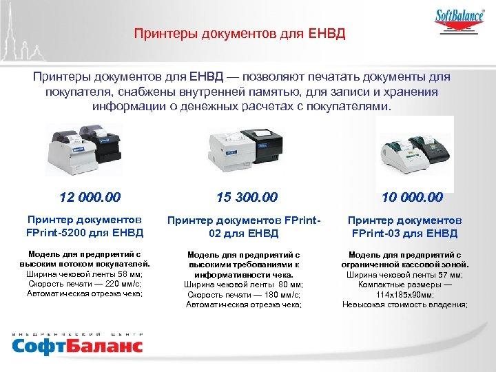 Принтеры документов для ЕНВД — позволяют печатать документы для покупателя, снабжены внутренней памятью, для