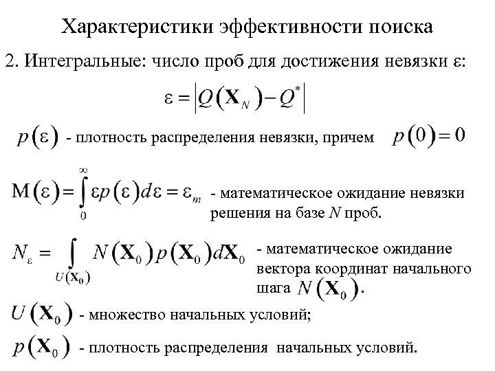 Характеристики эффективности поиска 2. Интегральные: число проб для достижения невязки e: - плотность распределения