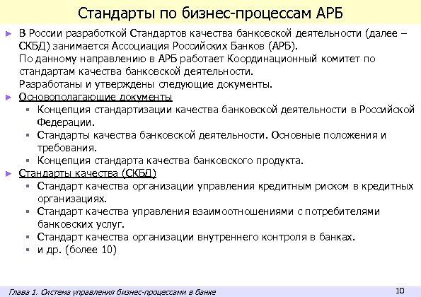 Стандарты по бизнес-процессам АРБ В России разработкой Стандартов качества банковской деятельности (далее – СКБД)