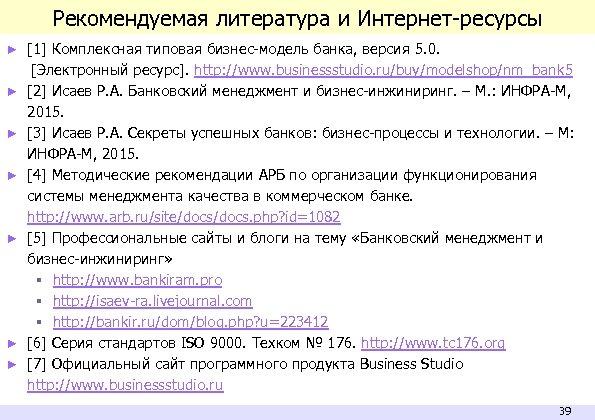 Рекомендуемая литература и Интернет-ресурсы ► ► ► ► [1] Комплексная типовая бизнес-модель банка, версия