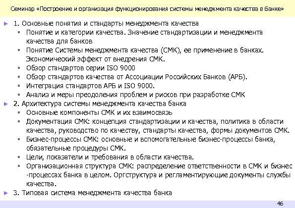 Семинар «Построение и организация функционирования системы менеджмента качества в банке» ► 1. Основные понятия